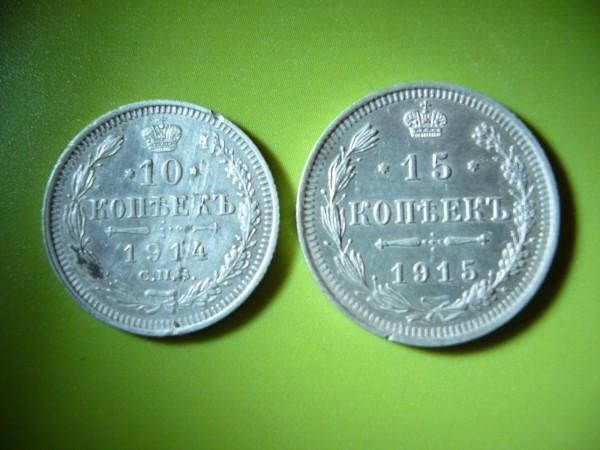 10 копеек 1914 г.; 15 копеек 1915 г. - P1060466.JPG