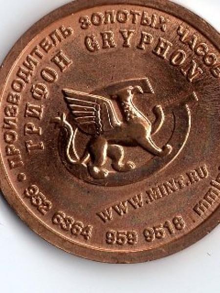 Сколько может стоить этот жетон? - монеты107