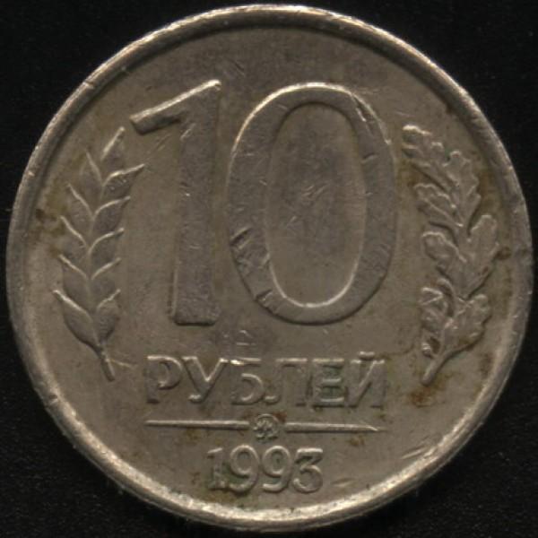 10 рублей 1993г не магнит - 10 р