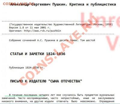 Русский язык, наши ошибки. - Пушкин copy