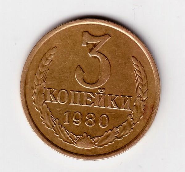 3 коп 1980г. - 3-80-2