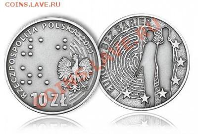 Монеты со шрифтом Брайля - Польская монета выпущенная в честь 100-летнего юбилея Общества защиты слепых