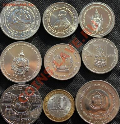 Монеты Тайланда - IMG_1795.JPG