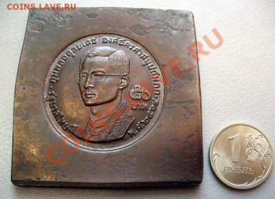 Монеты Тайланда - Пробный оттиск - Тайланд 50 бат 1971 г. Аверс