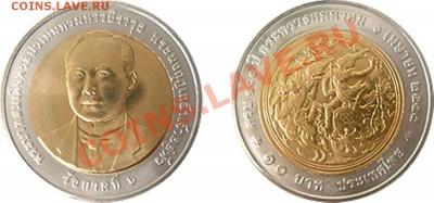 Монеты Тайланда - 2012-09
