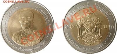 Монеты Тайланда - 2012-10s