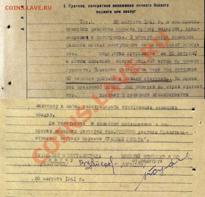Память все погибшим на той войне - Копия Алексей Демьянови 2