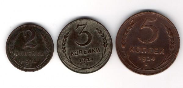 2коп., 3коп., 5коп., - 1924г. до 23.09.08 - 2-3-5.JPG
