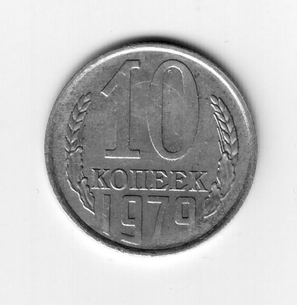 10 коп 1979г соударение - 10=79