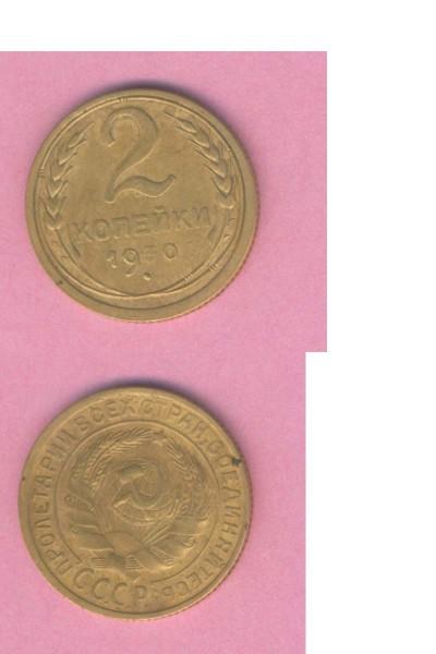 Монеты СССР... - 3