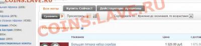 Правила аукционов форума Самара Нумизматика - Безымянный