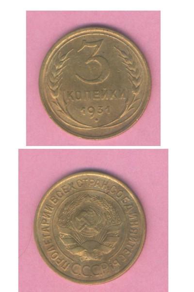 Монеты СССР... - 4
