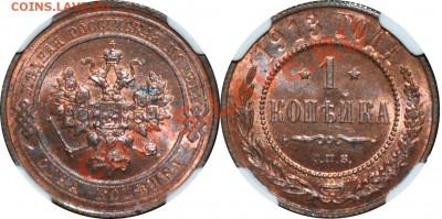 4 копейки 1842 СПМ AU55BN - 1 копейка 1913 MS64RB (2)