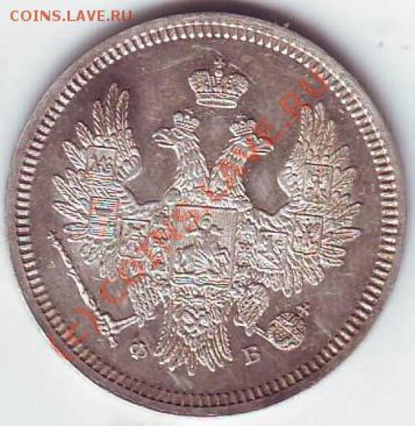 20 копеек 1857 спб фб - Scan10109.JPG