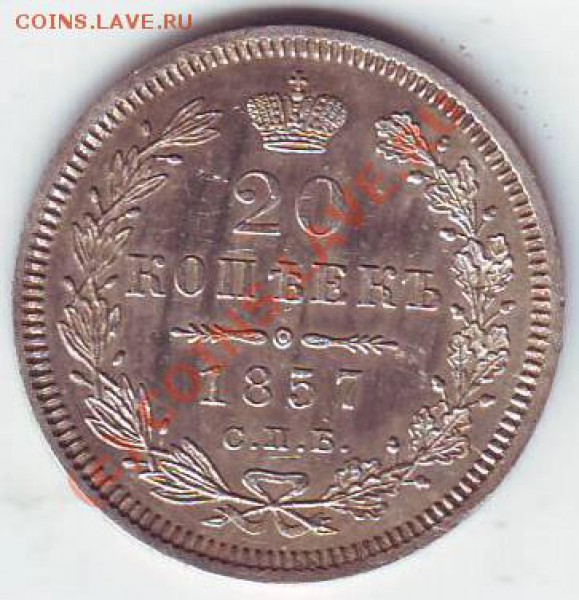 20 копеек 1857 спб фб - Scan10108.JPG