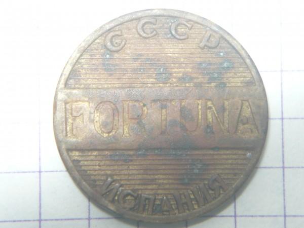 Разясните, если кто знает, монета это и чегопо чем? - P1000873.JPG