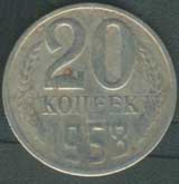 20 копеек 1958 г. - 1958,20