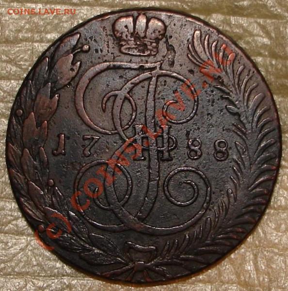 5 коп 1788 ТМ (сетка) - 5k1788TM.1.JPG