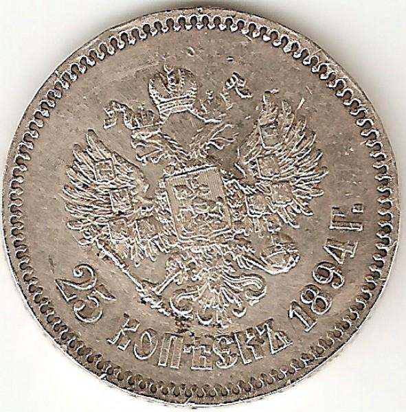 25 копеек 1894 - сканирование0018