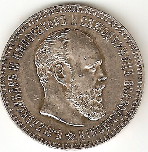 25 копеек 1894 - сканирование0017