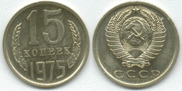 15 копеек 1975 мешковая до 21.09.08 21-00 - 15-1975