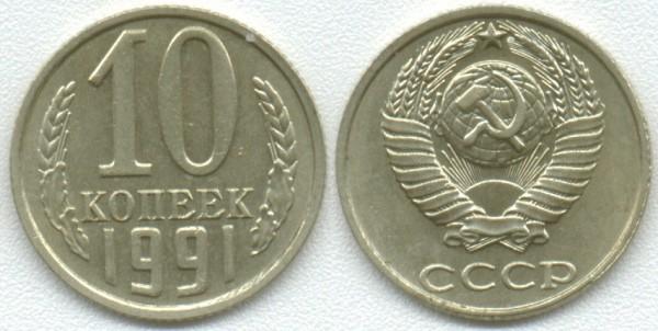 10 копеек 1991 без буквы до 21.09.08 21-00 - 10-1991bb