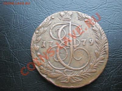 5 копеек 1779 - 328.JPG