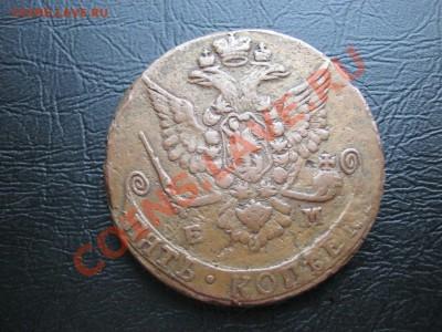 5 копеек 1779 - 329.JPG