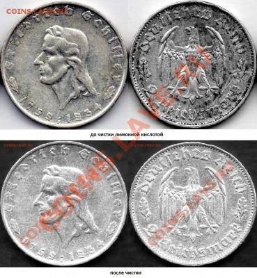 Чистка серебра 3 рейх - Безымянный