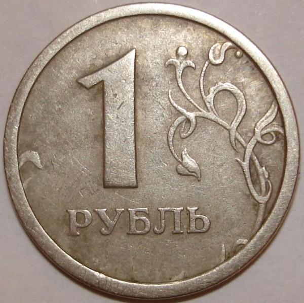 рубль 1997 г. с широким кантом - реверс рубль.JPG