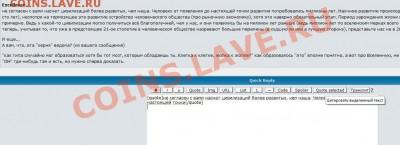 Правила форума Самара Нумизматика - читать всем!!! - 663