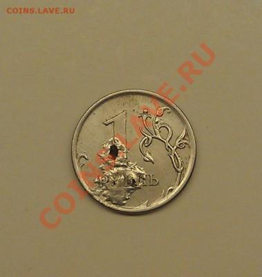 Бракованные монеты - IMAG12
