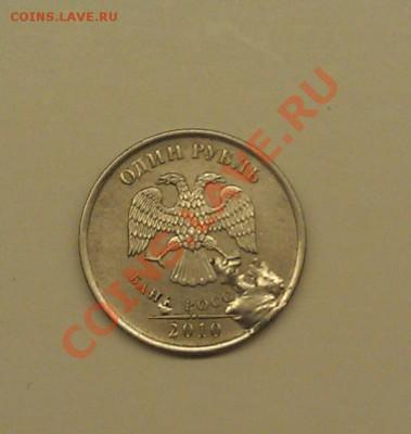 Бракованные монеты - IMAG22