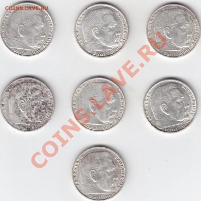 Чистка серебра 3 рейх - IMG_0001