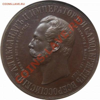 Градация сохрана монет по рублям Николая Второго - 1 R. 1898 Dvorik Pattern Copper PF-64 BN (4).JPG