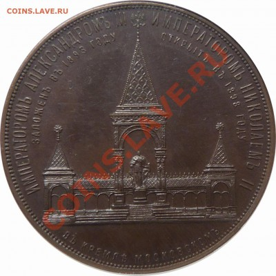 Градация сохрана монет по рублям Николая Второго - 1 R. 1898 Dvorik Pattern Copper PF-64 BN (6).JPG