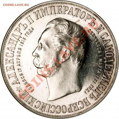 Градация сохрана монет по рублям Николая Второго - 1 R. 1898 Dvorik  PF-60  (3)