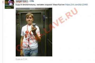 QWERT - Илья Костин - костин4