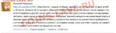 QWERT - Илья Костин - костин 5