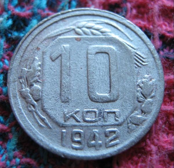 10 копеек 1942 год - 10к42 оборотка