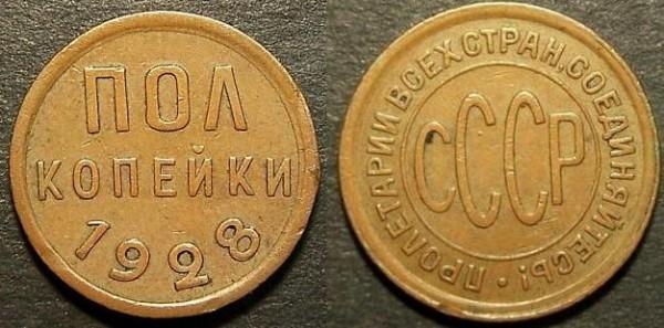 Пол копейки 1928 - 0,5 kop 1928.JPG