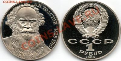 Фото редких разновидностей Юбилейных монет СССР 1965-1991 гг - img252 - копия