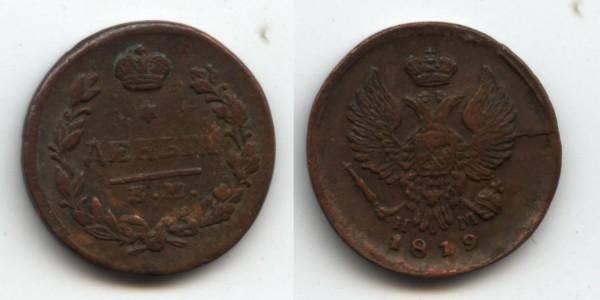 Деньга 1818 год ЕМ НМ - denga1819