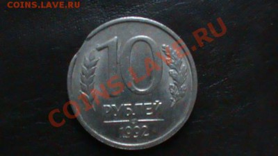 Бракованные монеты - DSC01549.JPG