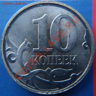 Бракованные монеты - P111022011.JPG