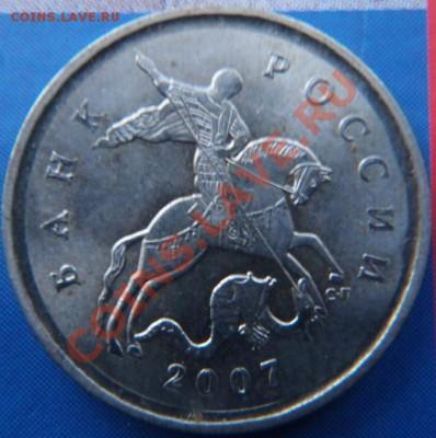 Бракованные монеты - P111022211.JPG