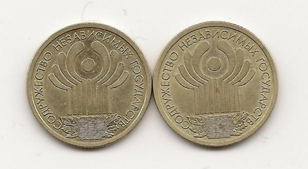 1 рубль 2001г. СНГ - 1-2001-1