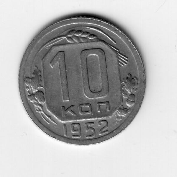 10коп 1952г - 10-49