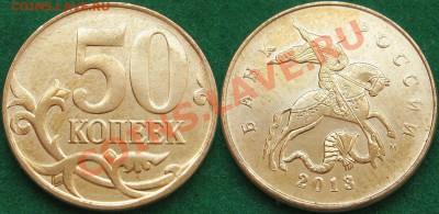 Монеты 2013 года (по делу) Открыть тему - модератору в ЛС - 50к13М