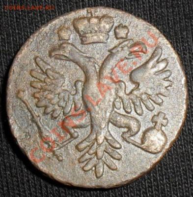 Деньга в хвосте 5 перьев короны без крестов. - SDC10220.JPG